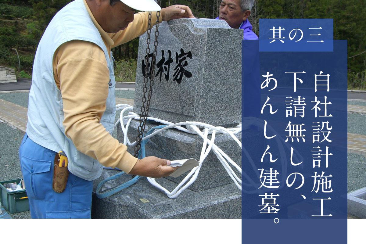 自社設計・施工で安心の建墓。
