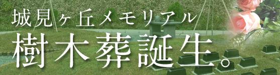 高知樹木葬城見ヶ丘メモリアル樹木葬