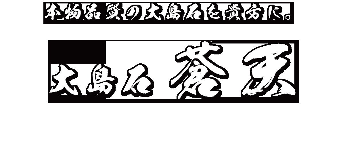 高知の墓石専門店有限会社和田