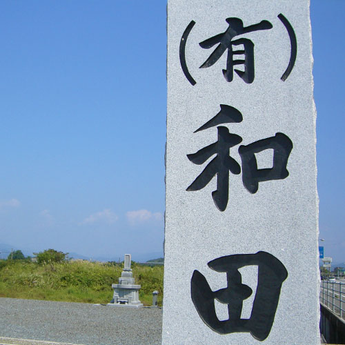 高知の墓石専門店